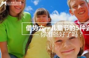 借势六一儿童节的5种姿势,你准备好了吗?