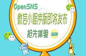 微信小程序版OpenSNS,快来抢先体验吧
