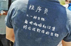 """刘欣:看看""""悲催""""的码农得学多少东西?"""